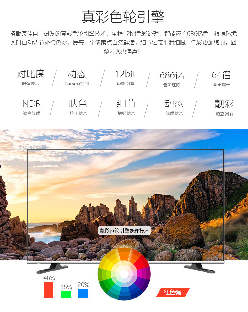 康佳(konka) led48u60 48英寸 智能 全高清 led液晶电视